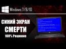 СИНИЙ ЭКРАН СМЕРТИ Что делать 100% решение для Windows 7 8 10 UnderMind