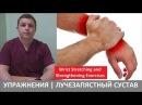Упражнения для суставов Лучезапястный сустав Wrist Stretching and Strengthening Exercises