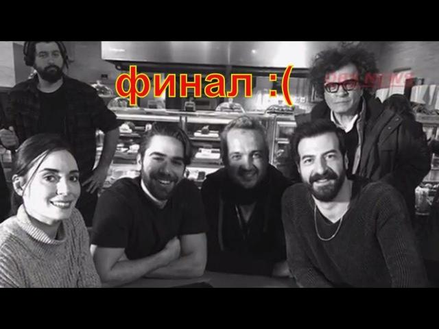 турецкий сериал Грехи моего отца делает финал на 4 серии