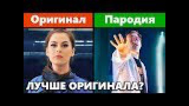 5 ЛУЧШИХ ПАРОДИЙ БЛОГЕРОВ ПРЕВЗОШЕДШИХ ОРИГИНАЛ / Даня Кашин, Юлия Пушман, Марьян...