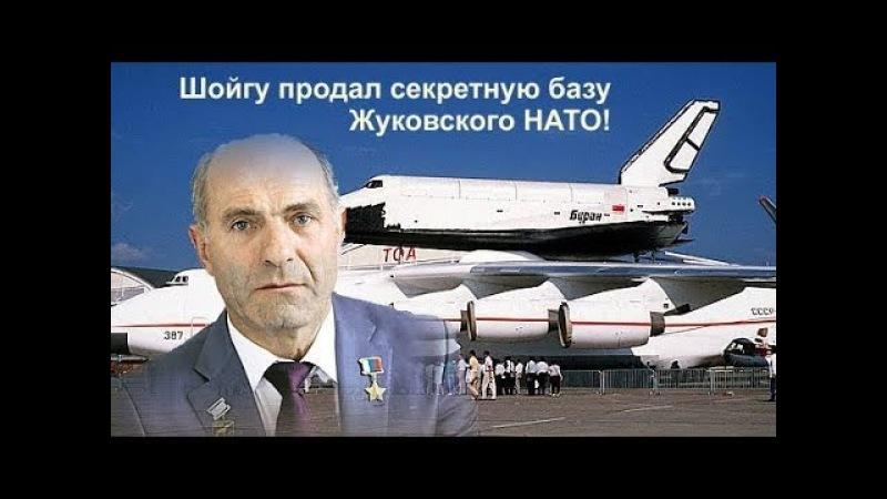 Путин, хуже Сердюкова, продал секретную базу Жуковского НАТО!