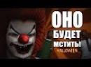 ОНО будет мстить Сидоджи Шоу Хеллоуин