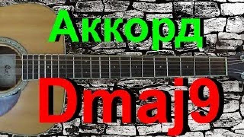 Аккорд Dmaj9 на гитаре