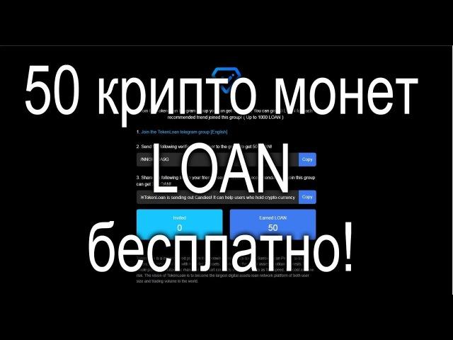 Забираем бесплатно 50 крипто монет LOAN.