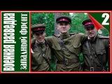 Военная разведка (Западный фронт) 1 сезон 2 серия. Сериал фильм смотреть.