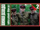 Военная разведка Западный фронт 1 сезон 2 серия. Сериал фильм смотреть.