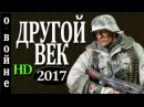 ДРУГОЙ ВЕК. Настоящие военные фильмы 2017