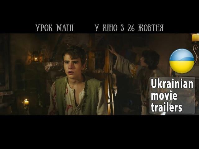 Урок Магії (трейлер) » Freewka.com - Смотреть онлайн в хорощем качестве