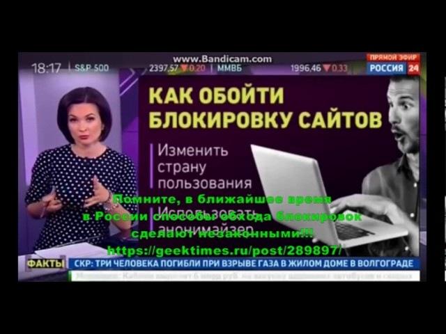 Сми учат украинцев обходить блокировки, когда в России они скоро станут вне закона.