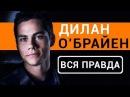 Дилан ОБрайен - вся правда об актере Бегущий в лабиринте 3: лекарство от смерти