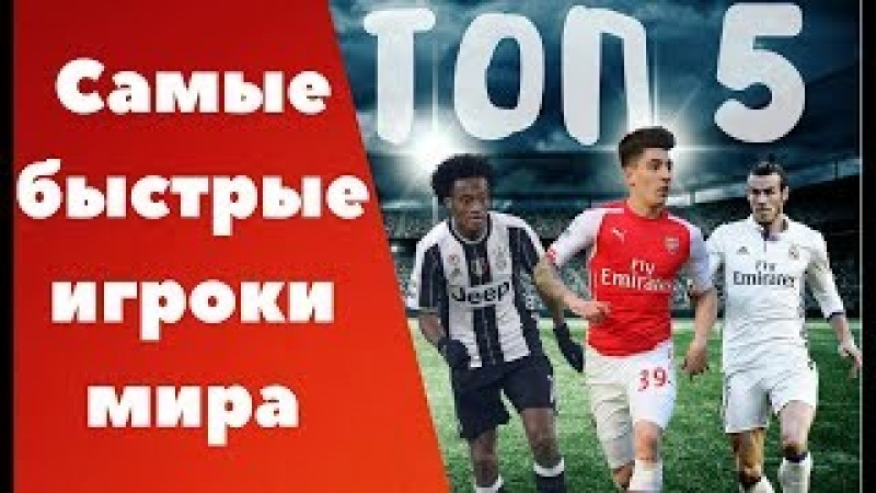 Самые быстрые футболисти мира! ТОП 5 самых быстрых игроков!