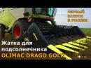 Olimac Drago Gold жатка для уборки подсолнечника