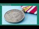 Медали За победу над Германией в ВОВ 1941-1945 гг и За победу над Японией