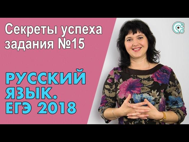 ЕГЭ по Русскому языку 2019. Секреты успеха задания №15