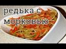 САЛАТ ИЗ МОРКОВИ С РЕДЬКОЙ Carrot salad with radish