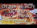 Отзыв об Игре Долго и Счастливо от Андрея Баклана
