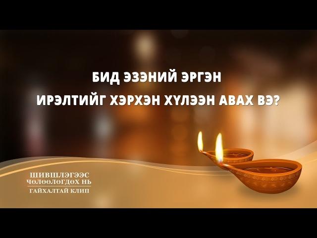 Шившлэгээс чөлөөлөгдөх нь киноны клип : Бид Эзэний эргэн ирэлтийг хэрхэн хүлээн авах вэ?