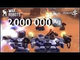 War Robots - 2 млн урона! Заканчивается набор!