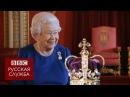 Как носить корону воспоминания о коронации