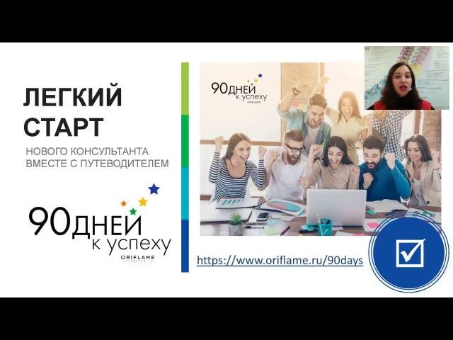 Вэбинар по новым программам с Золотой конференции 2017 года. Спикер Оксана Ганюшк ...