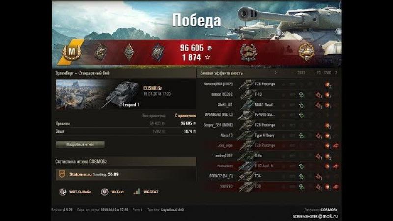 Leopard 1 «Мастер». 6,2К урон. 2,6К ассист.