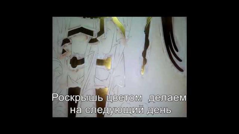 6 Подготовка к роскрыши после золочения Иконопись Мастер класс