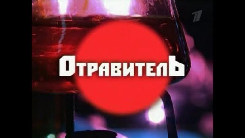 Криминальная Россия - Отравитель