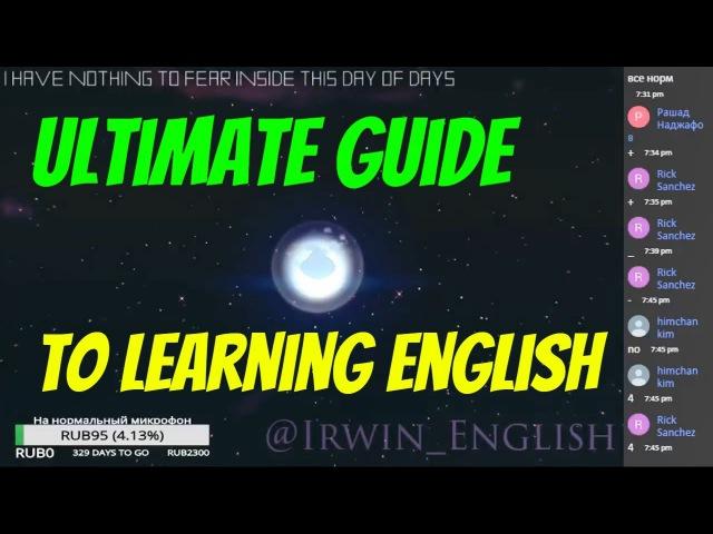 Как учить английский? С чего начать? Что делать? Нужно зубрить? Произношение? Неправильные глаголы?