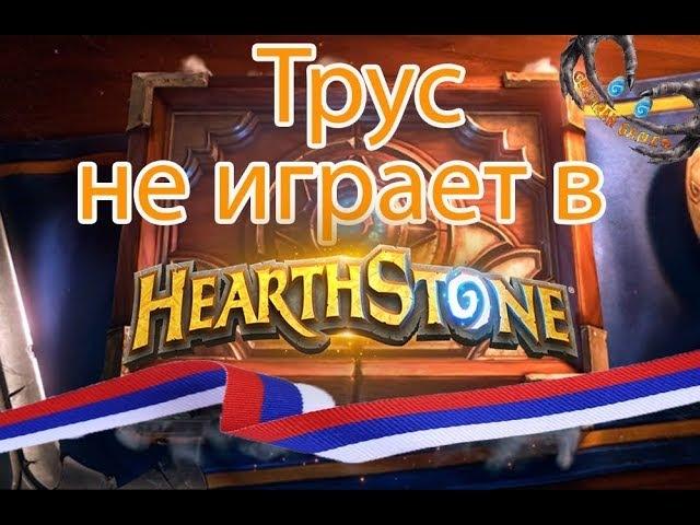 Трус не играет в Hearthstone! Гимн РФ в Хартстоун 2018