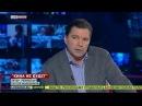 Сергей Маховиков в эфире программы LIFE NEWS Мнение