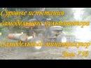 Суровые испытания самодельного культиватора. Самодельный мини трактор Зим 750