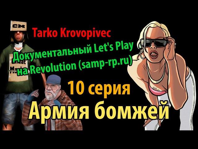 Док. Let's Play на Revolution (samp-rp.ru) 10 серия - Армия бомжей