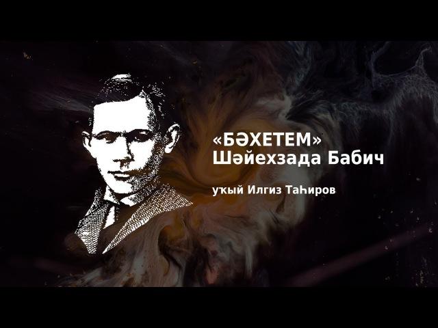 БӘХЕТЕМ Шайехзада Бабич уҡый Илгиз ТаҺиров