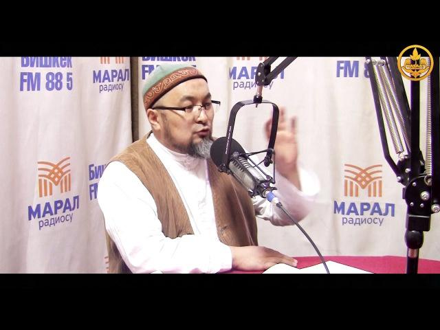 Шейх Чубак ажы Аалымдан асыл жооп. Аманат -бөлүм 11 12 2016.