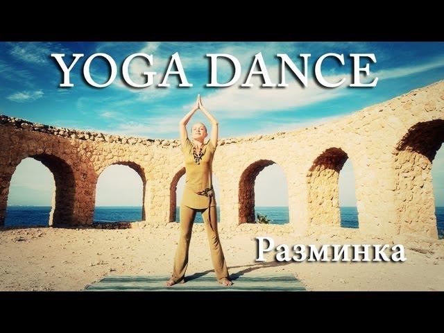 YOGA DANCE | Йога в танце с Катериной Буйда. Урок №1 | Разминка | Танцы и йога для начина...
