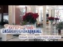 Новый холл в санатории Виктория в Кисловодске