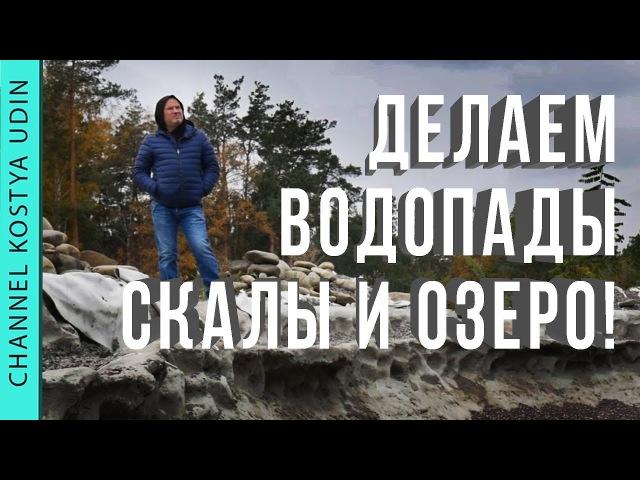 Делаем водопады, скалы и озеро в парке   Ландшафтный дизайн (We build waterfalls, rocks and a lake)