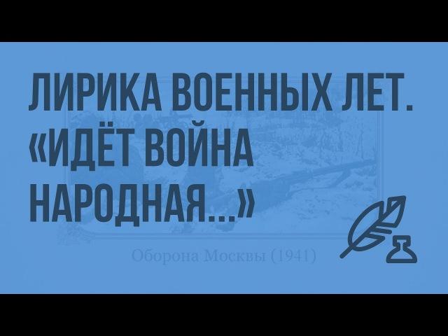 Идет война народная... Лирика военных лет (стихотворения А.Т. Твардовского, К. Симонова и др.)