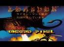 Leander [UP.32] Amiga Legend of Galahad (Megadrive)
