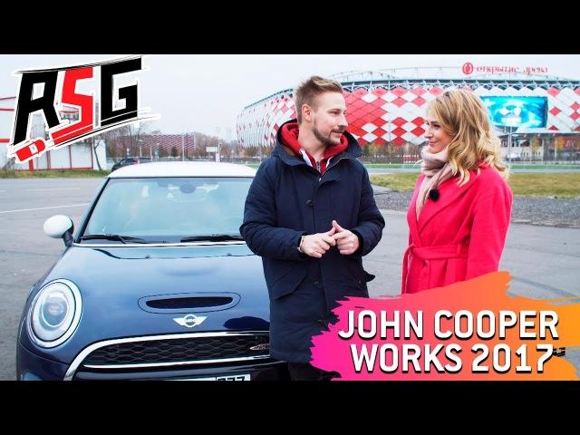 JOHN COOPER WORKS 2017 - Обзор и тест-драйв (с Костей Павловым)