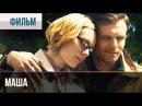 ▶️ Маша - Мелодрама   Фильмы и сериалы - Русские мелодрамы