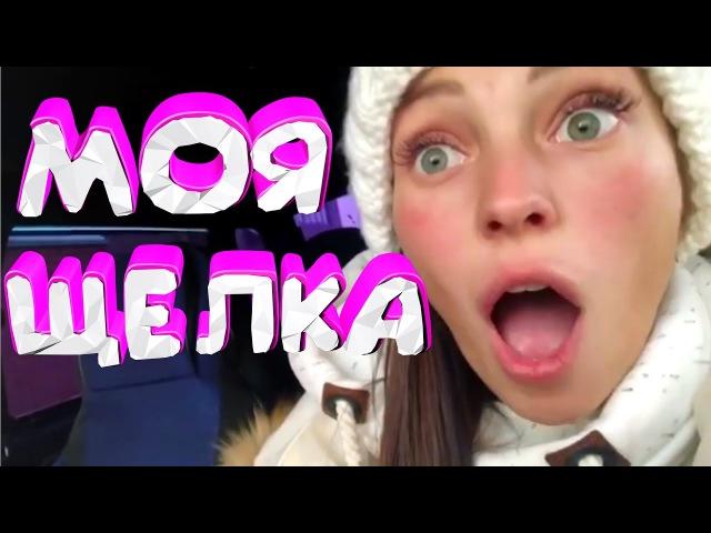 ЛУЧШИЕ ПРИКОЛЫ 2017 ДЕКАБРЬ Лучшая Подборка Приколов 77 НАСТЯ СОЗОНИК