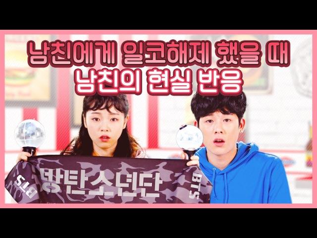 [심쿵주의] 남친에게 방탄소년단 (BTS) 팬인 아미임을 밝혔을 때 남친의 리얼반응
