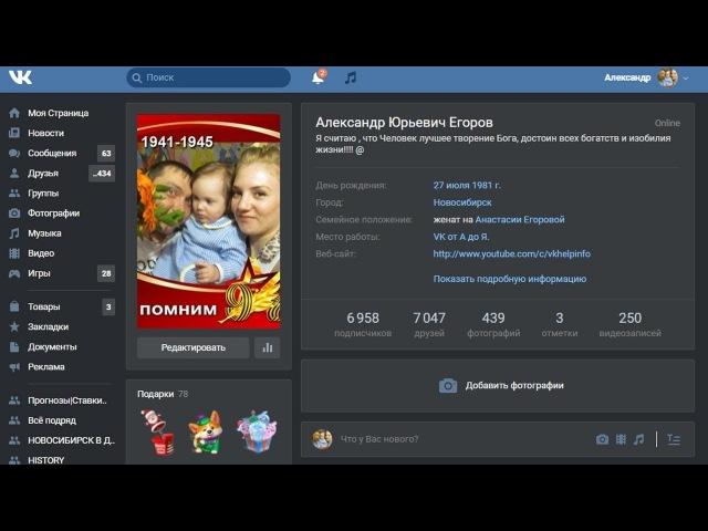 Ночной режим и другие плюшки ВКонтакте