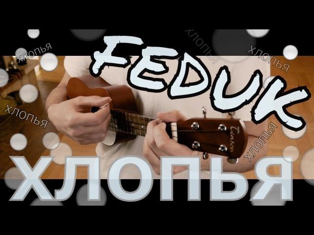 FEDUK - Хлопья летят наверх (укулеле кавер   ukulele cover by KLIPIN)
