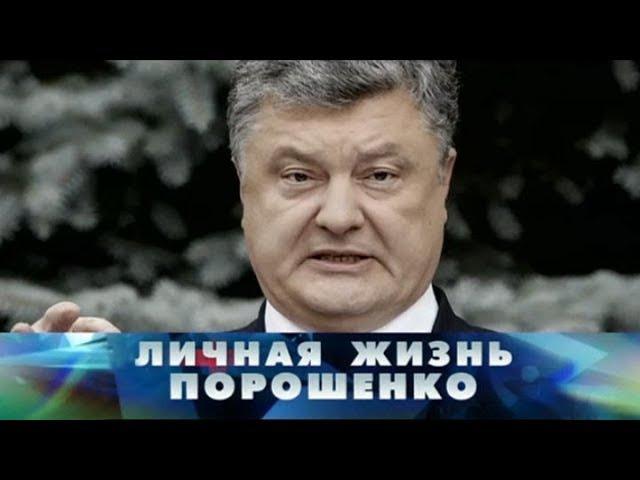 Личная жизнь Порошенко. ТРК Krivoy Rog City Life (Украина). Мы это все знали, но забыли
