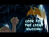 Land Before Time - Look For The Light русская