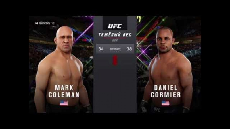JFL 7 HEAVYWEIGHT Mark Coleman beliy03 VS Daniel Cormier Den4ik7786