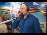 Олег Ломовой &amp Мурзилки Int. Огонек (сл. М. Исаковский) #LIVE Авторадио