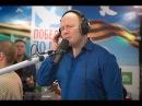 Олег Ломовой Мурзилки Int. – Огонек (сл. М. Исаковский) LIVE Авторадио